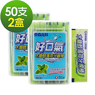 (任5件385)奈森克林 好口氣木醣醇薄荷牙線棒-單支包100支(50支x2盒)
