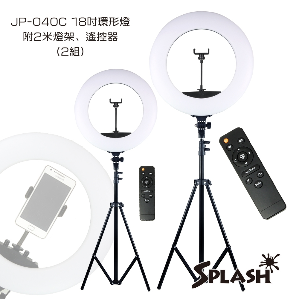 Splash 18吋遙控型環形補光燈組合 JP-040C(2組)附燈架 送3號鹼性電池(12入)