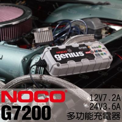 【NOCO Genius】G7200多功能充電器12V.24V/機車電瓶充電 維護 保養