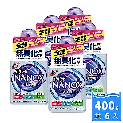 【日本 Lion】Super Nanox 奈米洗淨 除臭抗菌強化 超濃縮洗衣精 400g x5入 (日本國內銷售版)