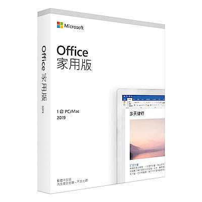 [時時樂限定] Microsoft Office 2019 家用版 中文盒裝