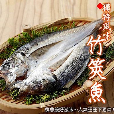 【海陸管家】台灣竹筴魚一夜干(每片約140g) x10片