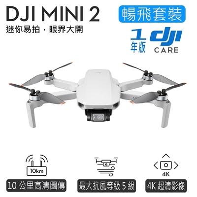 DJI Mini 2 空拍機 暢飛套裝版 + 1年版Care隨心換 (公司貨)