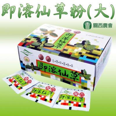 關西農會 即溶仙草粉-大包裝 (3g / 25包 / 盒 x4盒)