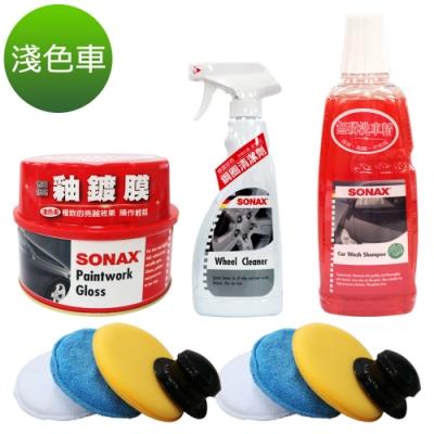 SONAX 清潔打蠟5件組 (淺色車專用)-急速配