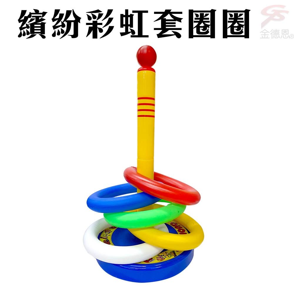 金德恩 台灣製造 繽紛彩虹套圈圈/玩具/親子/互動