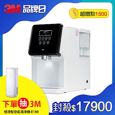 3M 濾淨軟水雙效冷熱飲水機