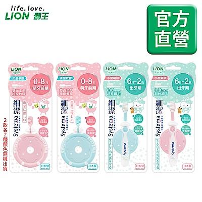 日本獅王LION 細潔兒童專業護理牙刷(0-8月/6月-2歲) 4入組(顏色隨機出貨)