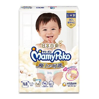 滿意寶寶 極上の呵護 紙尿褲(M)(62片x4包/箱)