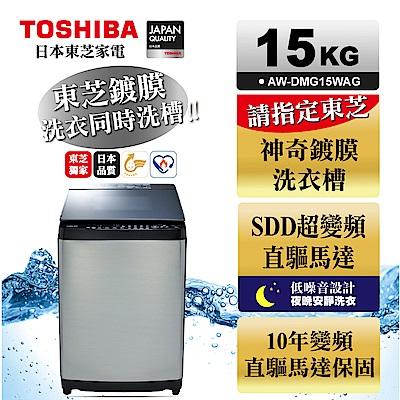 TOSHIBA東芝 鍍膜勁流雙渦輪超變頻15公斤洗衣機 髮絲銀 AW-DMG15WAG