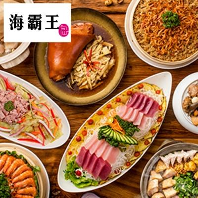 【海霸王】懷念料理呷未了10人餐券(六館通用)MO