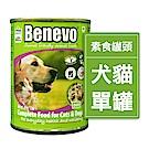 Benevo 倍樂福 - 英國素食認證犬貓主食罐頭(369g/罐)*2入