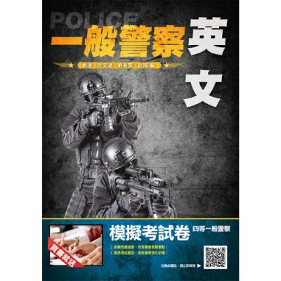 2021英文完全攻略(一般警察適用)(T004X20-1)