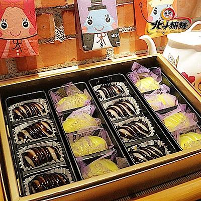北斗麻糬 花果子綜合禮盒(16粒/盒)