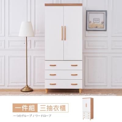 時尚屋  寶格麗3x7尺拉門衣櫃 寬80.3x深58x高192cm