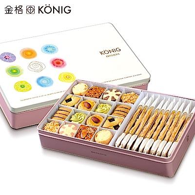 (滿額799)金格 香頌餅乾杏仁派禮盒