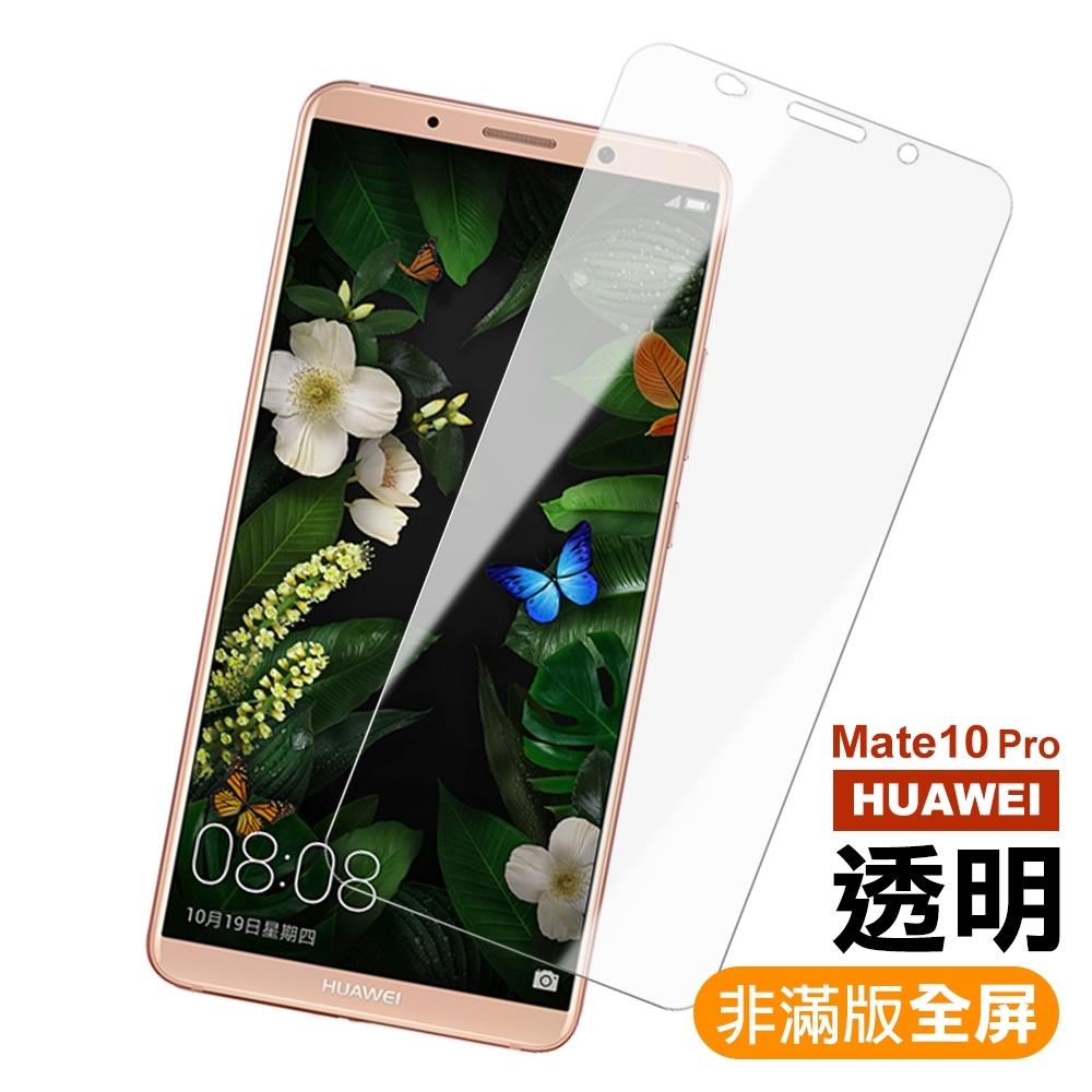 華為 Mate10Pro 透明 9H鋼化玻璃膜 手機螢幕保護貼