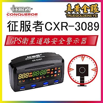 【真黃金眼】 征服者 XR-3089 GPS雙顯螢幕衛星道路安全警示器 單主機