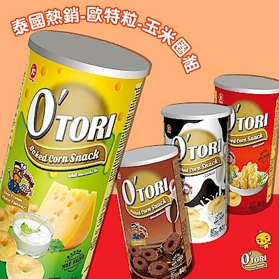 Otori歐特粒 罐裝玉米圈綜合12罐組(牛奶x3/巧克力x3/酸奶起x3/天婦羅x3)