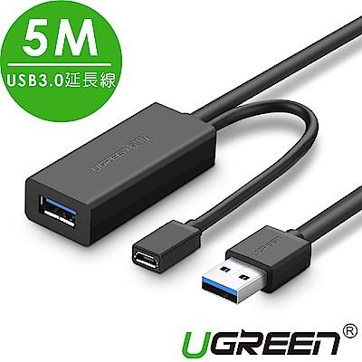 綠聯 USB3.0延長線 5M