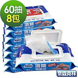 奈森克林 酒精抗菌濕巾加蓋款60抽8包/組