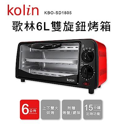 歌林Kolin-6L雙旋鈕烤箱(KBO-SD1805)