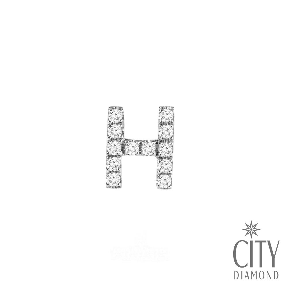 City Diamond 引雅 【H字母】14K白K金鑽石耳環 單邊