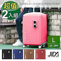 【買一送一】JIDA 可摺疊防水牛津布加厚行李箱彈力保護套L(26-28吋)