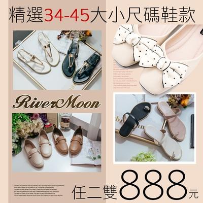 River&Moon精選大小尺碼鞋款任2雙888元