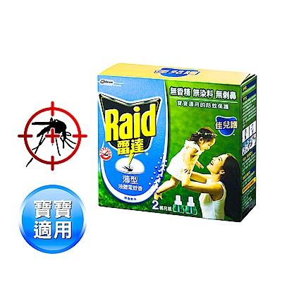 雷達 佳兒護薄型液體電蚊香補充瓶-無臭無味(45mlx2入)