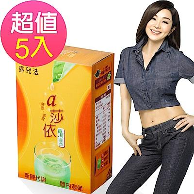 喜兒法a莎依 纖鮮自然 陳美鳳推薦 - 茶包式包裝 (5盒入) 黃馬琍老師推薦