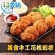 【愛上美味】黃金手工花枝蝦排6盒(300g±10%/盒) product thumbnail 1