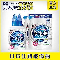 日本獅王LION 奈米樂超濃縮抗菌洗衣精 1+2組合