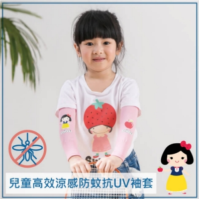 貝柔兒童高效涼感防蚊抗UV袖套-白雪公主