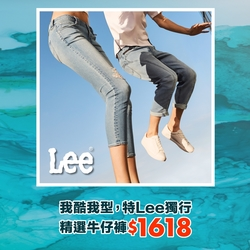 Lee精選牛仔褲