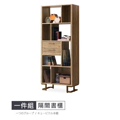 時尚屋 瑞德工業風2.6尺隔間書櫃 寬79x深39.7x高196公分