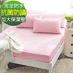 Ania Casa 完全防水 櫻花粉 加大床包式保潔墊 日本防蹣抗菌 採3M防潑水技術
