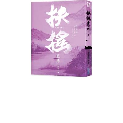 扶搖皇后(三)