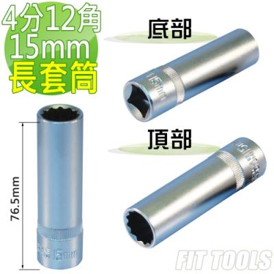 良匠工具 台灣製造 4分(1/2 ) 內12角 15mm全霧/霧面 手動 長套筒.
