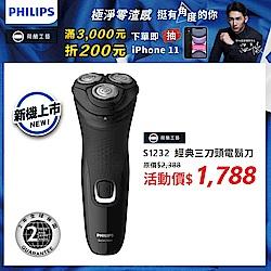 【Philips 飛利浦】4D三刀頭電鬍刀/刮鬍刀 S1232(快速