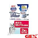 GEX 日本 濾水神器 專用 軟水濾芯 兔用(2入) X 1盒
