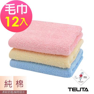 (超值12入組)抗菌防臭純色易擰乾毛巾TELITA