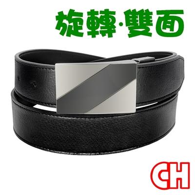 CH-BELT雙色帶身旋轉扣頭正式紳士皮帶腰帶(雙面用)