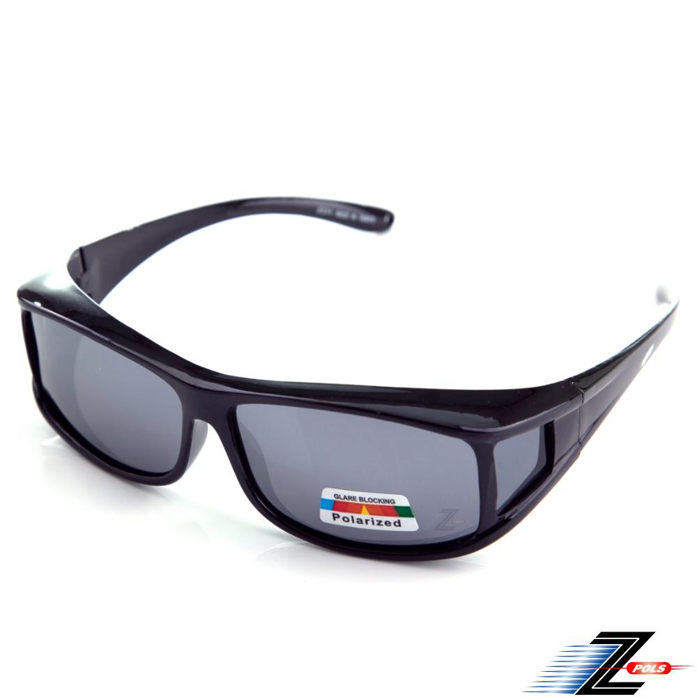 【Z-POLS】度數族必備 舒適帥氣包覆型Polarized偏光太陽眼鏡