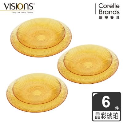 (送1入保鮮盒)【美國康寧 VISIONS】 晶彩琥珀6件式餐盤組-F01