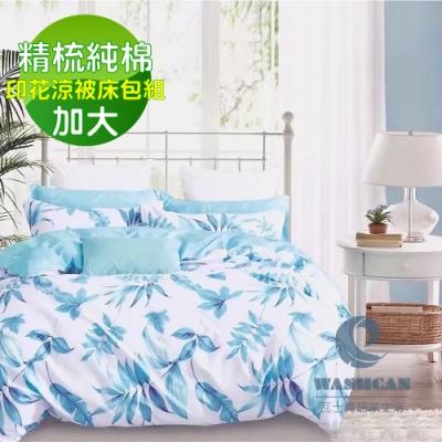 Washcan瓦士肯 夏琳雙人加大100%精梳棉涼被床包組四件式