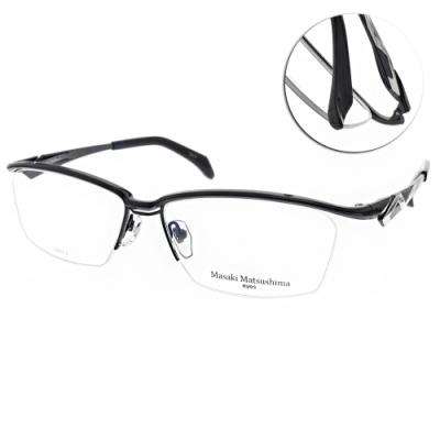 Masaki Matsushima眼鏡 日系工藝流線款/黑 #MMF1228 C04