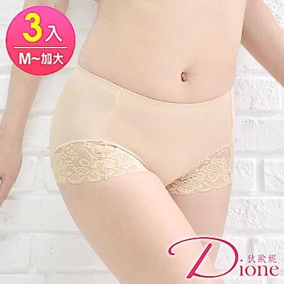 Dione 狄歐妮 加大提臀內褲 棉柔平口蕾絲(M-加大Q 3件)