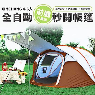 【加贈摺疊凳】XINCHANG 前廳升級版 戶外4-6人全自動秒開帳篷