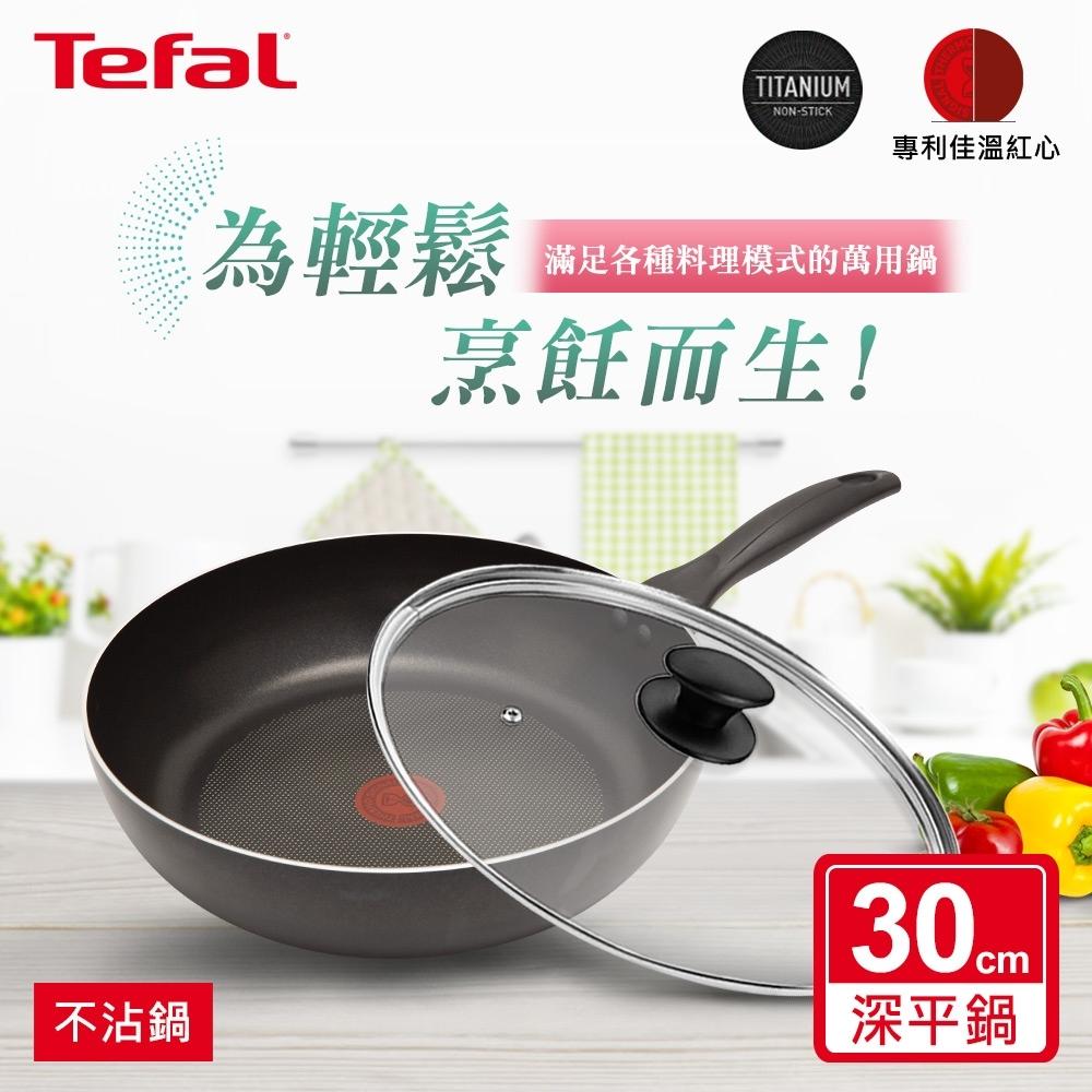 Tefal法國特福 爵士系列30CM不沾深平底鍋+玻璃蓋